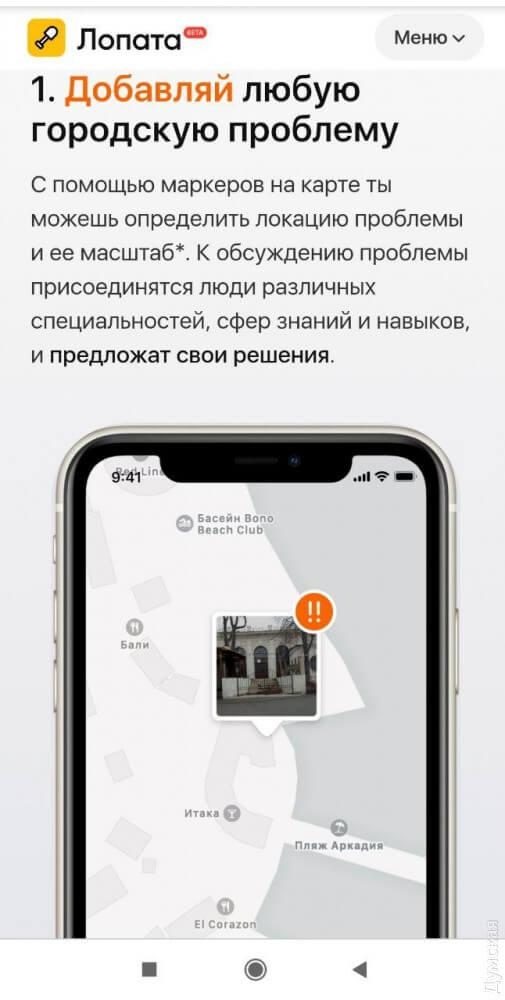 New projects in quarantine: online platform to solve Odessa's urban problems